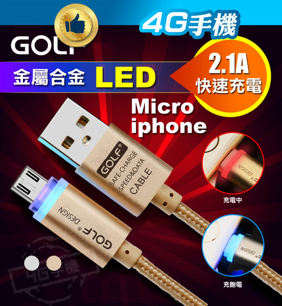 GOLF鋁合金編織 充電傳輸線 2.1A LED充電顯示燈 iphone micro 安卓 蘋果 1米【4G手機】