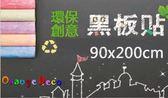 壁貼【橘果設計】 黑板貼 90CM*200CM 送台製無灰粉筆10支 (共六色) 無殘膠 加厚黑板貼 壁紙