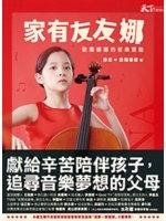 二手書博民逛書店《家有友友娜:歐陽娜娜的音樂冒險-學習與教育096》 R2Y ISBN:9862411740