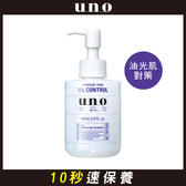 UNO俐落至上機能水(控油)160ml