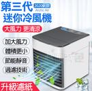 三代微型USB冷風加濕涼風扇 攜帶式淨化...