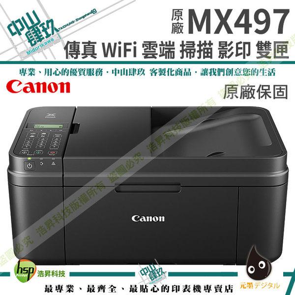 CANON MX497 雲端無線多功能傳真複合機