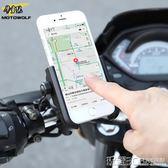 機車支架 電動踏板摩托車導航手機充電支架防震自行車騎行外賣固定架鋁合金 玩趣3C