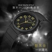 聚利時手錶女款簡約塑膠手錶中小學生時尚潮流兒童手錶中性錶腕錶  聖誕節免運