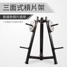 【三面式】普通槓片架/鐵餅架/鈴片架/槓片收納/重量訓練