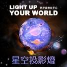 旋轉LED宇宙星空夢幻投影燈 星空燈 投...