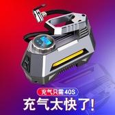 車載充氣泵小轎車便攜式汽車用打氣泵12v電動輪胎多功能加打氣筒 NMS小明同學