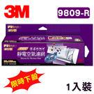 【限時下殺】3M 凈呼吸 濾網 9809-R 9809R 捲筒式靜電空氣濾網/濾心/公司貨/過敏/PM2.5