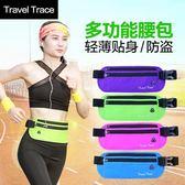 跑步運動腰包 男女士防盜隱形防水貼身迷你超薄多功能手機包小包 全館滿額85折
