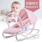 嬰兒搖床 哄娃神器嬰兒搖搖椅 寶寶搖搖椅 嬰兒非電動搖籃床  躺椅 NMS 果果輕時尚