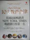 【書寶二手書T9/家庭_YBT】10大教養金律_天才保姆JO_Jo Frost