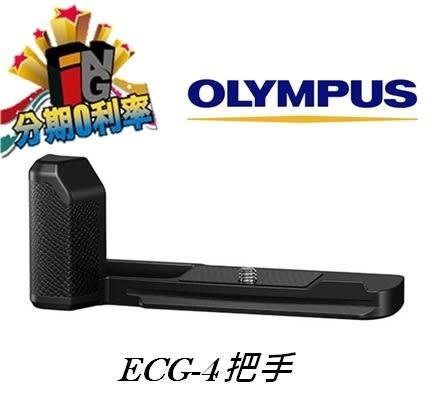 OLYMPUS ECG-4 把手/握把/手把 (PEN-F專用)  公司貨