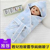 嬰兒抱被夏季純棉被子新生兒包被薄款嬰幼兒用品寶寶襁褓包巾 艾尚旗艦店