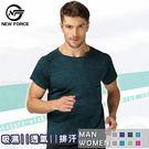 涼感彈性混色男女運動排汗衫-男款墨綠