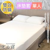 【京之寢】全包式單人防蟎床墊套
