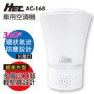 特價!HEC 車用清淨離子除甲醛空氣清淨機 (AC-168)
