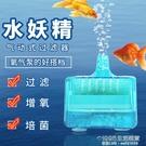 迷你水妖精吸便器過濾器圓形氧氣泵魚缸過濾器過濾設備小型反氣舉 1995生活雜貨