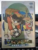 挖寶二手片-0T01-005-正版DVD-動畫【名偵探柯南 超機密的上學路】-國日語發音(直購價)