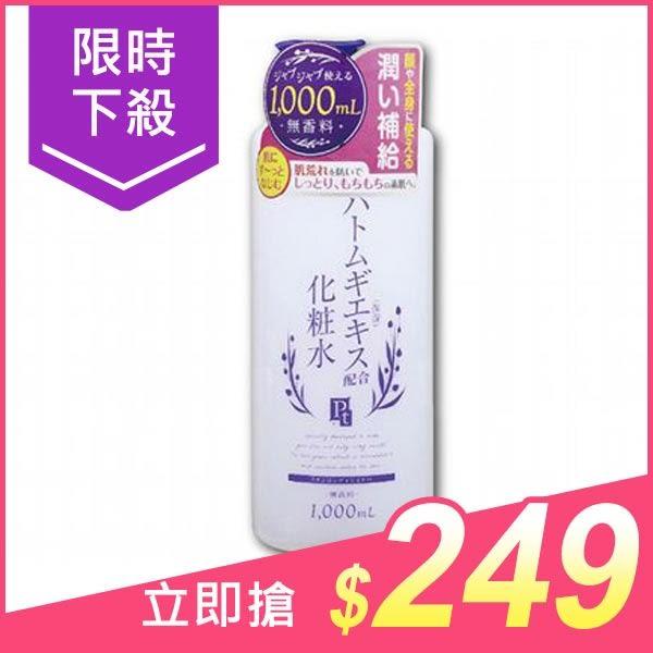 鉑潤肌 薏仁草本濕敷化妝水(1000ml)【小三美日】$269