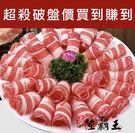【獨家破盤價】☆牛雪花肉片☆大份量600...