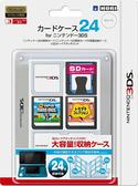3DS 卡匣盒 24入