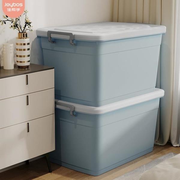 佳幫手加厚特大號收納箱塑料衣服儲物盒衣物大號家用盒子整理箱子 「顯示免運」