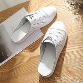 半拖鞋 包頭半拖鞋女夏新款時尚平底無後跟小白鞋一腳蹬懶人外穿拖鞋 唯伊時尚