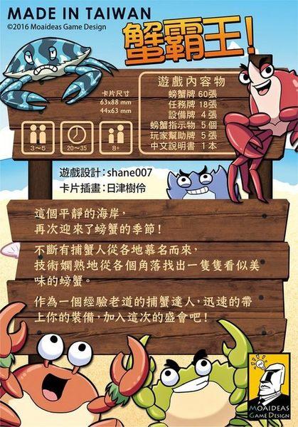 『高雄龐奇桌遊』 蟹霸王 Crabs 繁體中文版 ★正版桌上遊戲專賣店★