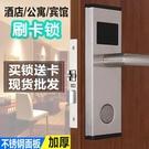 智慧門鎖 刷卡鎖磁卡感應鎖智慧電子ic卡公寓門鎖民宿出租房鎖 【免運快出】