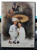 挖寶二手片-U03-571-正版DVD-大陸劇【又見白娘子 35集6碟】-左小青 任泉 戴君竹