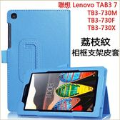 荔枝紋 聯想 Lenovo TAB3 7.0 平板皮套 防摔 支架 相框皮套 TB3-730M 730F 730X 平板套 荔枝紋 保護殼