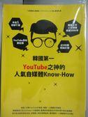 【書寶二手書T5/網路_OAV】韓國第一YouTube之神的人氣自媒體Know-How_「大圖書館」羅棟鉉,葛增慧