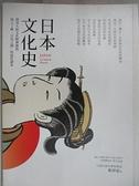【書寶二手書T1/歷史_EF6】日本文化史_葉渭渠