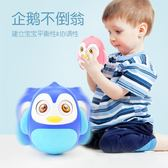 不倒翁玩具嬰兒0-6-10-12個月寶寶大號女孩男孩兒童早教啟蒙益智     西城故事