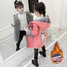 女童外套 童裝毛呢秋冬裝女童加絨中大童大衣洋氣上衣呢子新款加厚外套 3C公社