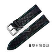 Watchband / 18.20.22mm / 時尚指標仿碳纖維雙材質錶帶 黑綠色