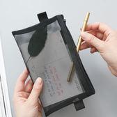 全館83折 簡約小清新透明網紗創意考試筆袋大容量文具盒男女生鉛筆盒