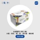 【醫博士】永猷 成人醫療用口罩 50片/40盒/箱 ( #雙鋼印 免運團購價 )