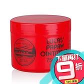 Lucas Papaw Ointment 萬用木瓜霜 75g 罐裝 澳洲【YES 美妝】