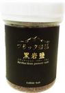 【良食生活】食用黑岩鹽110g■自然的硫...