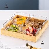 果盤分格水果盤玻璃創意現代精致客廳家用點心盤干果收納盒小食碗4只裝帶木托盤【愛物及屋】