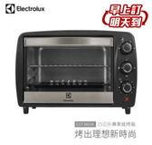 (現貨)送電扇【Electrolux 伊萊克斯】瑞典15L專業級烤箱 EOT3805K EOT-3805K 小烤箱.廚房小家電