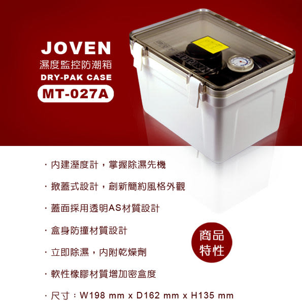 MYDC 溼度監控防潮箱-小 數位專用 (含溼度計) 送強力乾燥劑2入