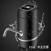 抽水器桶裝水手按吸水出水器迷你飲水機全自動按壓式水泵自動上水 qz6473【Pink中大尺碼】