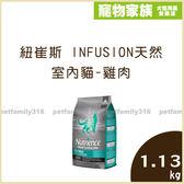 寵物家族-Nutrience紐崔斯《INFUSION天然室內貓-雞肉》 1.13kg