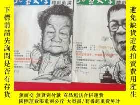二手書博民逛書店北京文學罕見原創 精彩閱讀 2007年3、6期共2本合售Y278155
