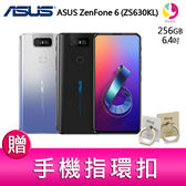 分期0利率 ASUS ZenFone 6 ZS630KL 8G/256G 180度翻轉鏡頭智慧型手機 贈『手機指環扣*1』