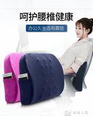 靠墊護腰辦公室孕婦腰部保健按摩腰靠電腦椅子靠背墊座椅汽車靠枕 娜娜小屋