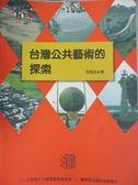 【書寶二手書T6/藝術_QIC】台灣公共藝術的探索-台灣公共藝術的理念與發展紀事_倪再沁