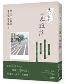 東京二見鍾情:明太子小姐の東京生活手帳2【城邦讀書花園】